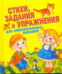 Стихи, задания и упражнения для любознательных малышей Полушкина В.В.