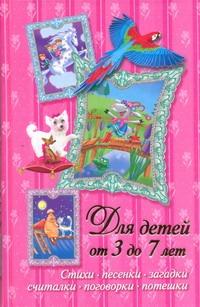 Дмитриева В.Г. - Стихи, песенки, загадки, считалки, поговорки, потешки. Для детей от 3 до 7 лет обложка книги