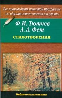 Тютчев Ф.И. - Стихотворения обложка книги