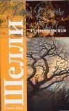 Шелли Перси Биш - Стихотворения' обложка книги