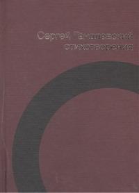 Гандлевский С.М. - Стихотворения обложка книги