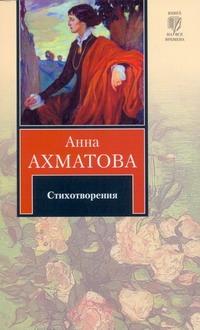 Ахматова А.А. - Стихотворения обложка книги
