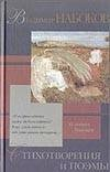 Набоков В. В. - Стихотворения и поэмы обложка книги