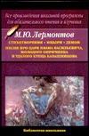 Стихотворения. Мцыри. Демон. Песня про царя Ивана Васильевича, молодого опричник обложка книги