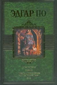 По Э. А. - Стихотворения. Новеллы. Повесть о приключениях Артура Гордона Пима. Эссе обложка книги