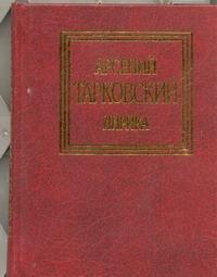 Тарковский А. А. - Стихотворения. Поэмы обложка книги