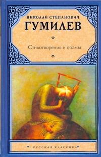 Гумилев Н.С. - Стихотворения. Поэмы обложка книги