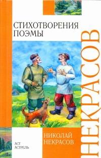 Некрасов Н.А. - Стихотворения. Поэмы обложка книги