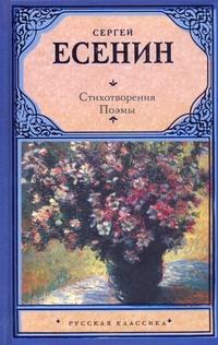 Есенин С. А. - Стихотворения. Поэмы обложка книги