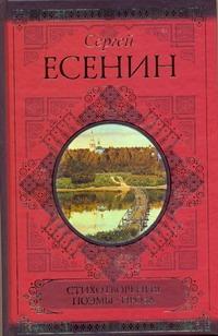 Есенин С. А. - Стихотворения. Поэмы. Проза обложка книги