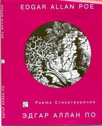 Стихотворения. Проза обложка книги