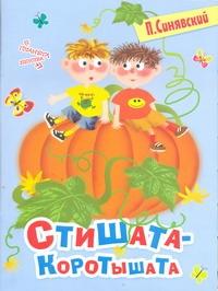 Синявский П.А. - Стишата - коротышата обложка книги
