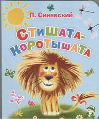 Стишата - коротышата Синявский П.А.