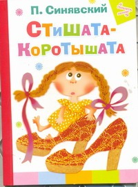 Стишата - коротышата обложка книги
