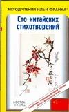 Ипатова Евгения - Сто китайских стихотворений обложка книги