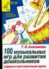 Анисимова Г.И. - Сто музыкальных игр для развития дошкольника обложка книги
