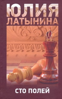 Латынина Ю.Л. - Сто полей обложка книги