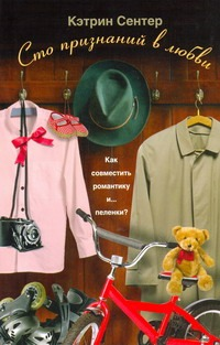 Сентер Кэтрин - Сто признаний в любви обложка книги