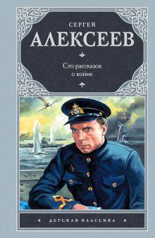 Сто рассказов о войне обложка книги