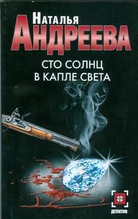 Андреева Н.В. - Сто солнц в капле света обложка книги