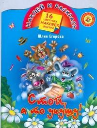 Егорова Юлия - Стой,а то укушу! обложка книги