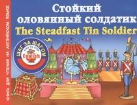 Виноградова Н.А. - Стойкий оловянный солдатик = The Steadfast Tin Soldier обложка книги