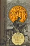 Устинов В.Г. - Столетняя война и Войны Роз обложка книги