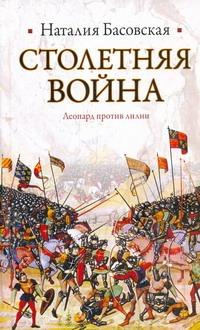 Басовская Н.И. - Столетняя война: леопард против лилии обложка книги
