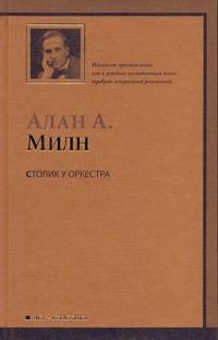 Милн А.А. - Столик у оркестра обложка книги