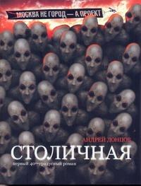 Донцов Андрей - Столичная. Первый сорокоградусный роман обложка книги