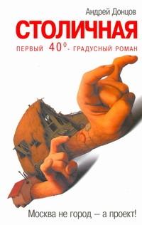 Столичная. Первый сорокоградусный роман Донцов Андрей