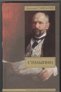 Столыпин Савеличев А.А.
