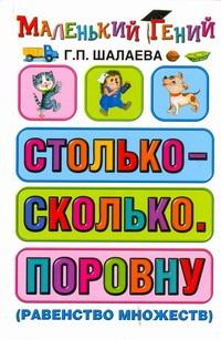 Шалаева Г.П. - Столько - сколько. Поровну (равенство множеств) обложка книги