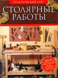 Гиббс Ник - Столярные работы. Практический курс обложка книги