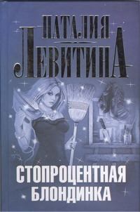 Левитина Н.С. - Стопроцентная блондинка обложка книги