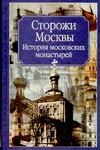Молева Н.М. - Сторожи Москвы. История московских монастырей обложка книги