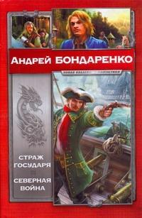 Бондаренко Андрей - Страж Государя. Северная война обложка книги