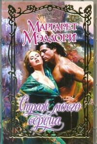 Мэллори Маргарет - Страж моего сердца обложка книги