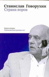 Говорухин С.С. - Страна воров. Кн. 2. Публицистика разных лет обложка книги