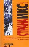 Страна Икс обложка книги
