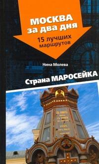 Молева Н.М. - Страна Маросейка обложка книги