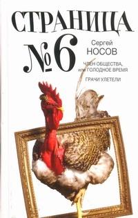 Носов С.А. - Страница номер шесть. Член общества, или Голодное время; Грачи улетели обложка книги