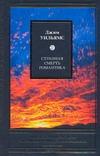 Уильямс Д. - Странная смерть романтика обложка книги