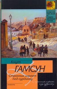 Гамсун К. - Странник играет под сурдинку обложка книги