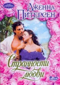Питерсен Дж. - Странности любви обложка книги