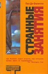 Филиппо П. Ди - Странные занятия обложка книги