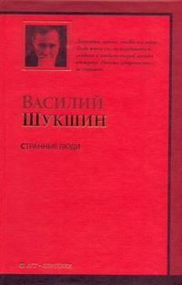 Шукшин В. М. - Странные люди обложка книги