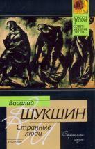 Шукшин В. М. - Странные люди' обложка книги