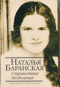 Баранская Н.В. - Странствие бездомных обложка книги
