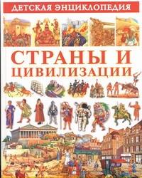 - Страны и цивилизации обложка книги